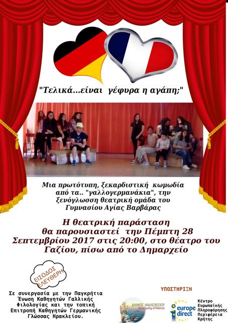 Θεατρική παράσταση στο ανοικτό θέατρο Γαζίου με αφορμή την ευρωπαϊκή ημέρα γλωσσών