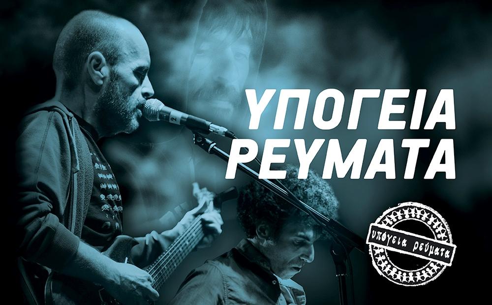 Ερχονται στην Κρήτη: Συναυλία με τα Υπόγεια Ρεύματα στις Αγιές Παρασκιές Ηρακλείου