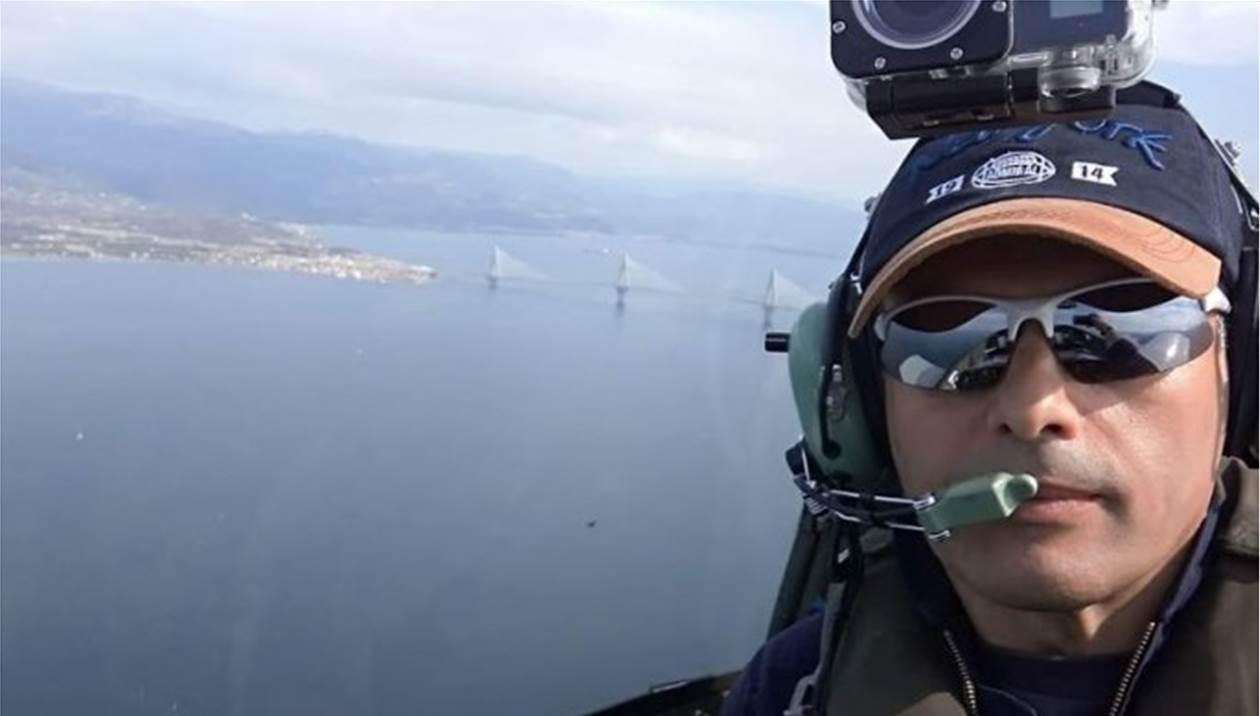 Αυτός είναι ο πιλότος του αεροσκάφους που κατέπεσε στο Μεσολόγγι