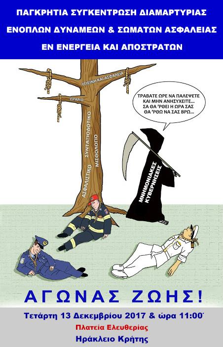 Παγκρήτια συγκέντρωση διαμαρτυρίας των Σωμάτων Ασφαλείας