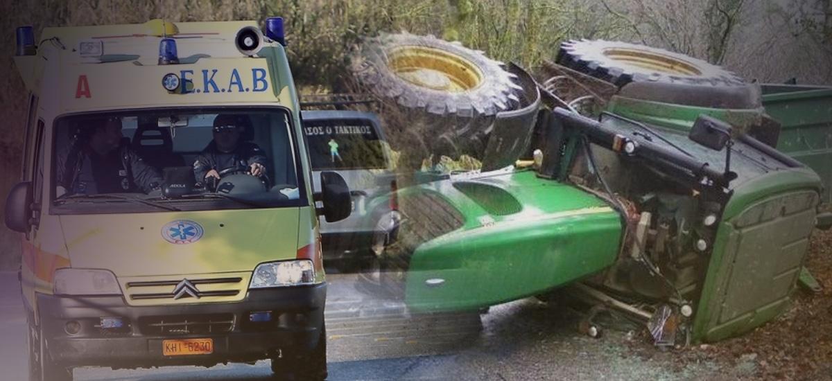 Τραγωδία: Νεκρός ο ηλικιωμένος που καταπλακώθηκε από τρακτέρ