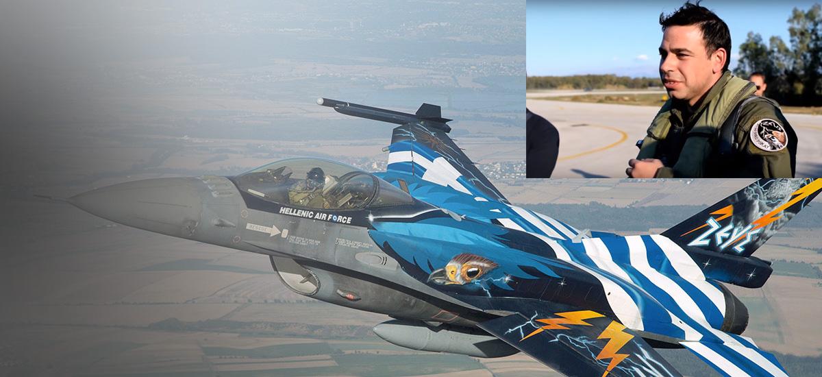 Αυτός είναι ο πιλότος της Ομάδας Ζευς που θα «σκίσει» τον Hρακλειώτικο ουρανό στη Χάρη του