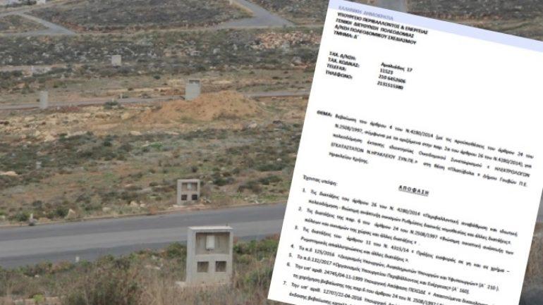 Δοξάστε την ελληνική γραφειοκρατία! Πήραν μετά από 20 χρόνια την έγκριση...