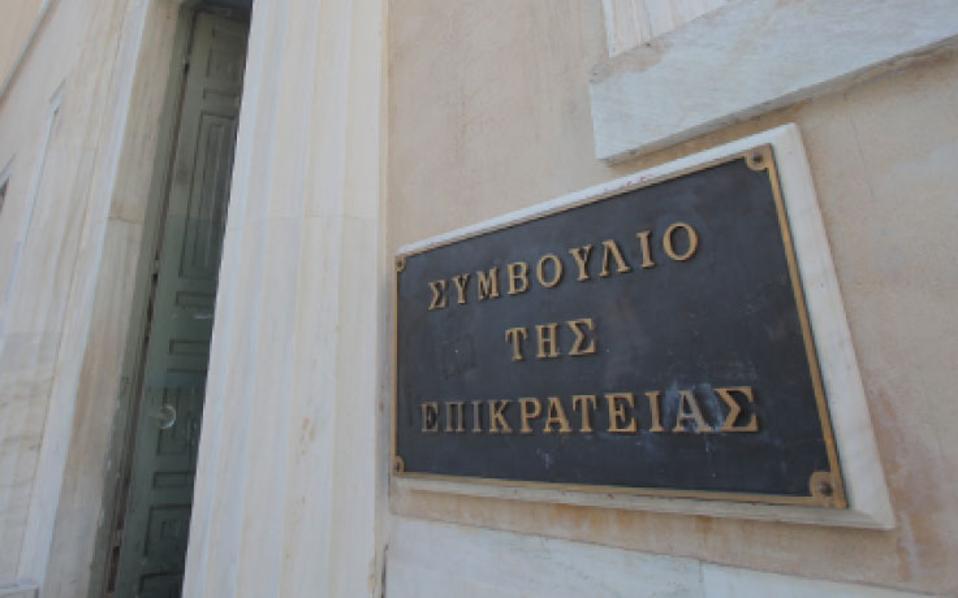 ΣτΕ: Επικυρώθηκε πρόστιμο σε τράπεζα από την Αρχή Προσωπικών Δεδομένων