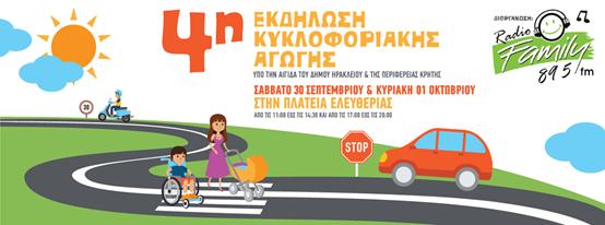 4η Εκδήλωση Κυκλοφοριακής Αγωγής