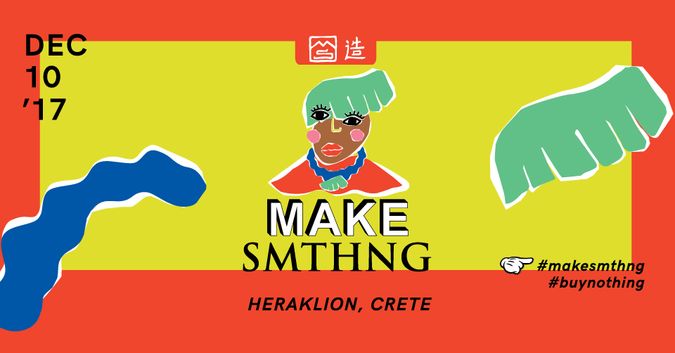«Make Something day» στο Ηράκλειο Κρήτης, μία γιορτή δημιουργίας