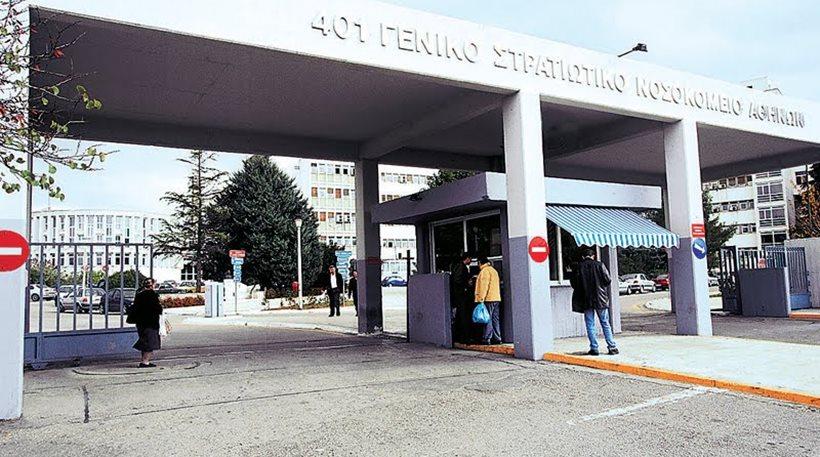 Έρχονται προσλήψεις επικουρικού υγειονομικού προσωπικού στα στρατιωτικά νοσοκομεία