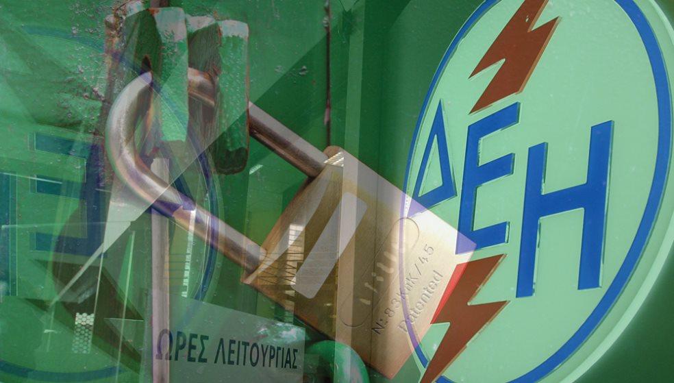 Κατεβάζει διακόπτες η ΔΕΗ στην Κρήτη με 48ώρες απεργίες