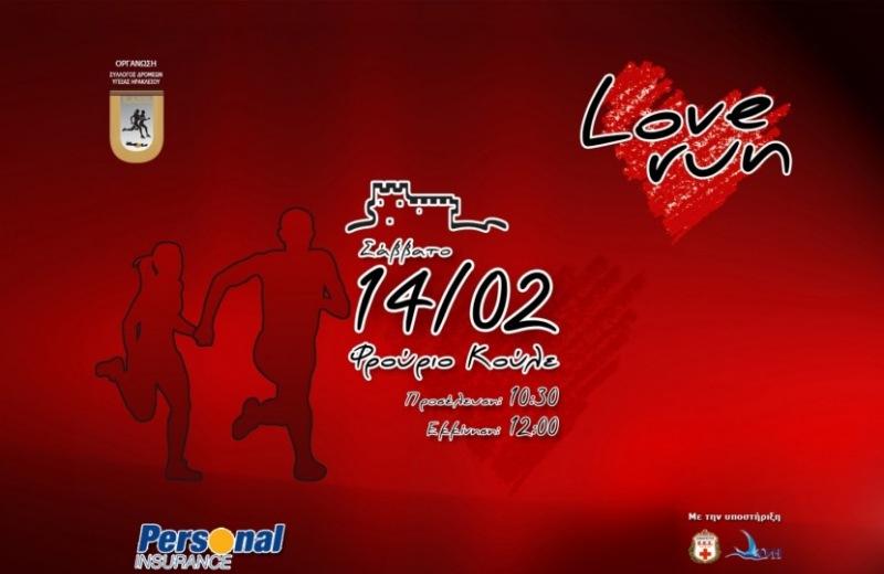 147d0d88bb Τρέχουν 4 χιλιόμετρα την ημέρα των ερωτευμένων-Όλα έτοιμα για το 1o LoveRun