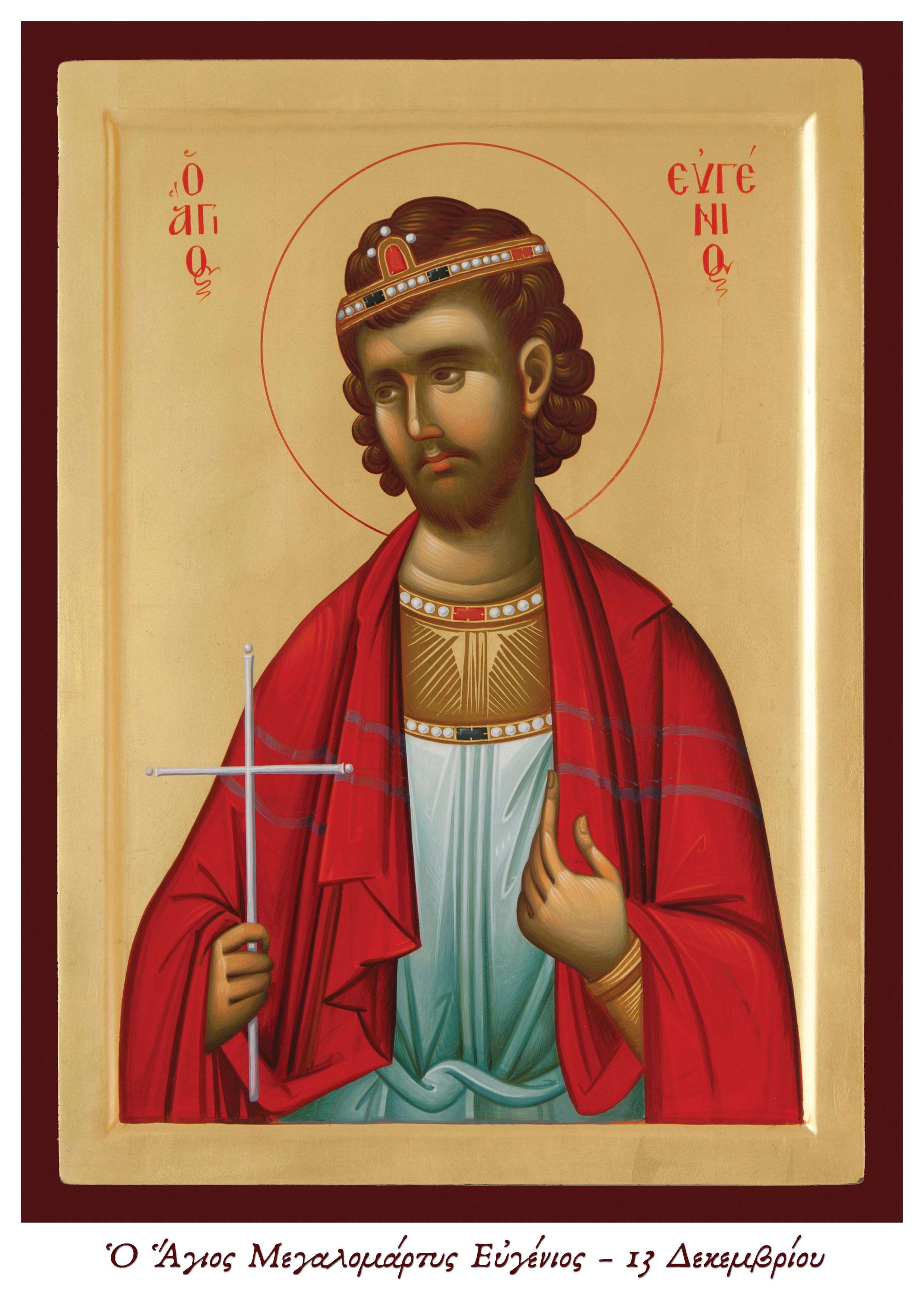 Τιμή στην μνήμη του Αγίου Μάρτυρος Ευγενίου
