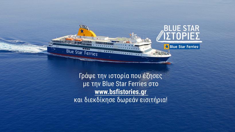 Η Blue Star Ferries, οι νησιώτες και οι ταξιδιώτες «γράφουν Ιστορία» και το χειμώνα