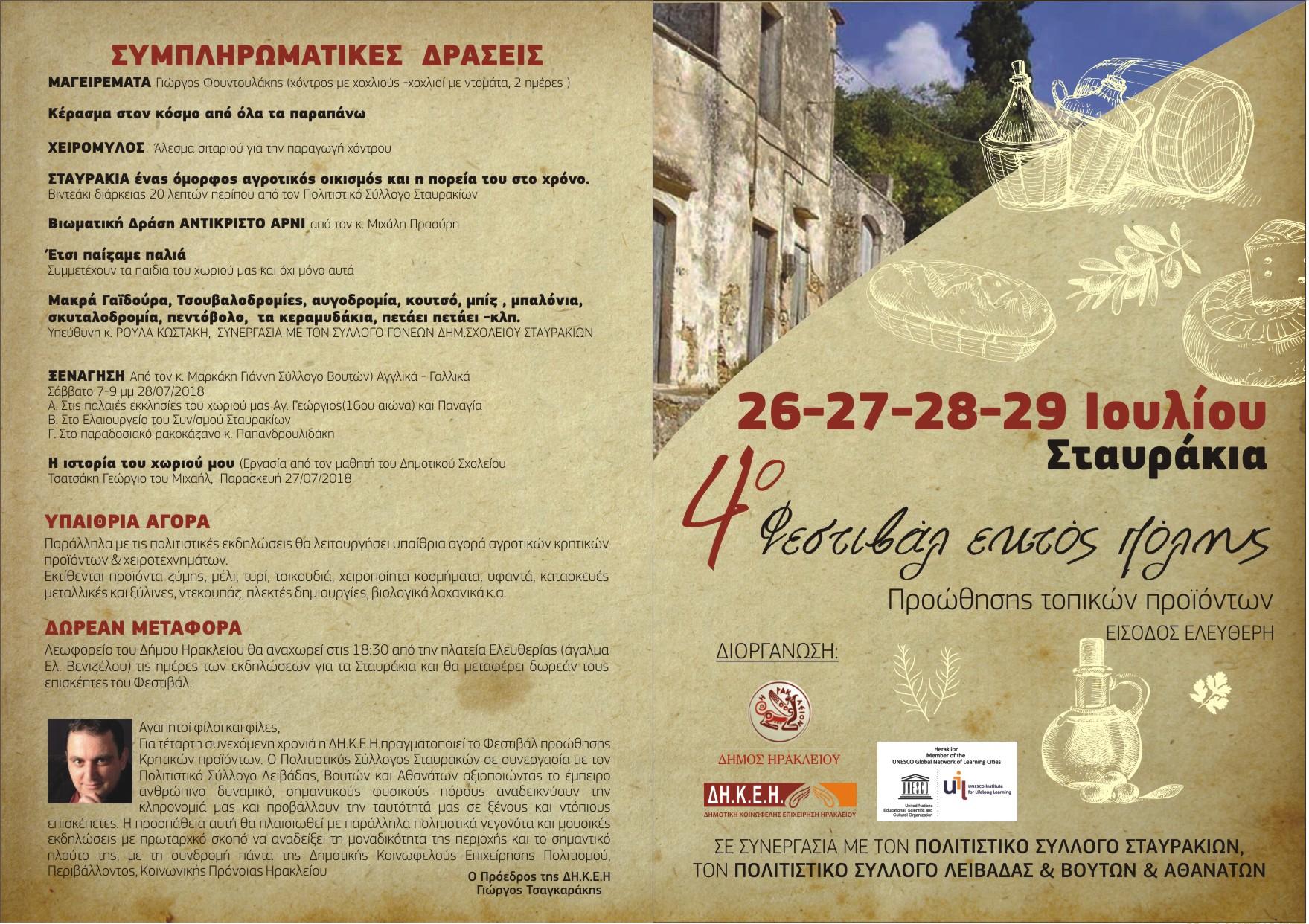Στα Σταυράκια το 4ο Φεστιβάλ Πόλης του Δήμου Ηρακλείου