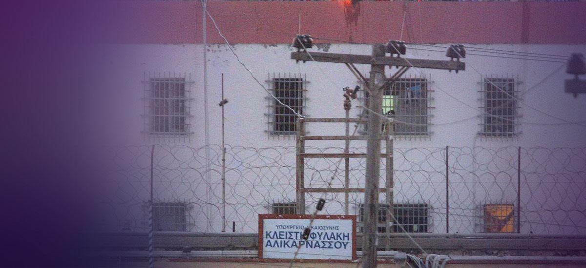 Δεύτερο «κρούσμα» στις φυλακές Αλικαρνασσού μέσα σε μία εβδομάδα
