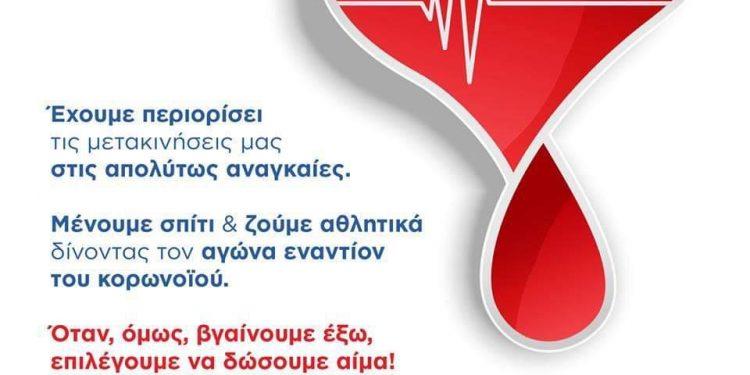 Εθελοντική αιμοδοσία ΕΑΚΗ στον προαύλιο χώρο του κλειστού Γυμναστηρίου Λίντο