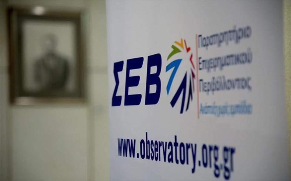 ΣΕΒ: Ιδιωτικές επενδύσεις, αλλιώς η ανάπτυξη θα παραμείνει υποτονική