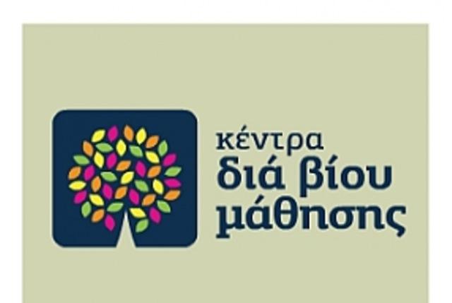 Κέντρο Δια Βίου Μάθησης στη Χερσόνησο