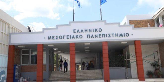 Ελληνικό Μεσογειακό Πανεπιστήμιο στην Κρήτη