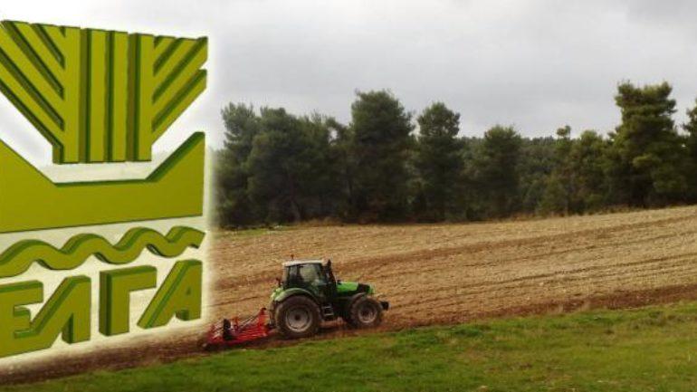 """""""Ζεστό"""" χρήμα από τον ΕΛΓΑ για τους αγρότες"""