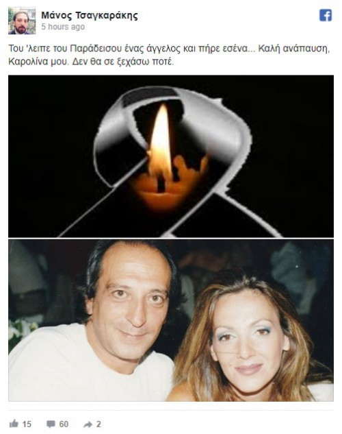 Καρολίνα Κάλφα: Συγκλονιστικό αφιέρωμα στην δημοσιογράφο που κάηκε ζωντανή μέσα στο σπίτι της!