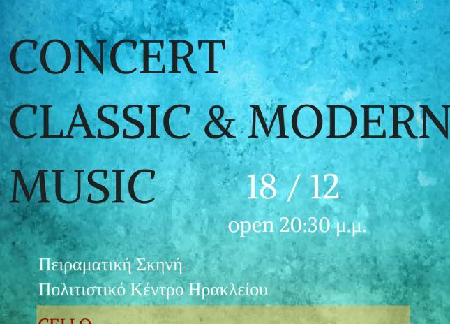 Συναυλία με έργα των Ελλήνων συνθετών