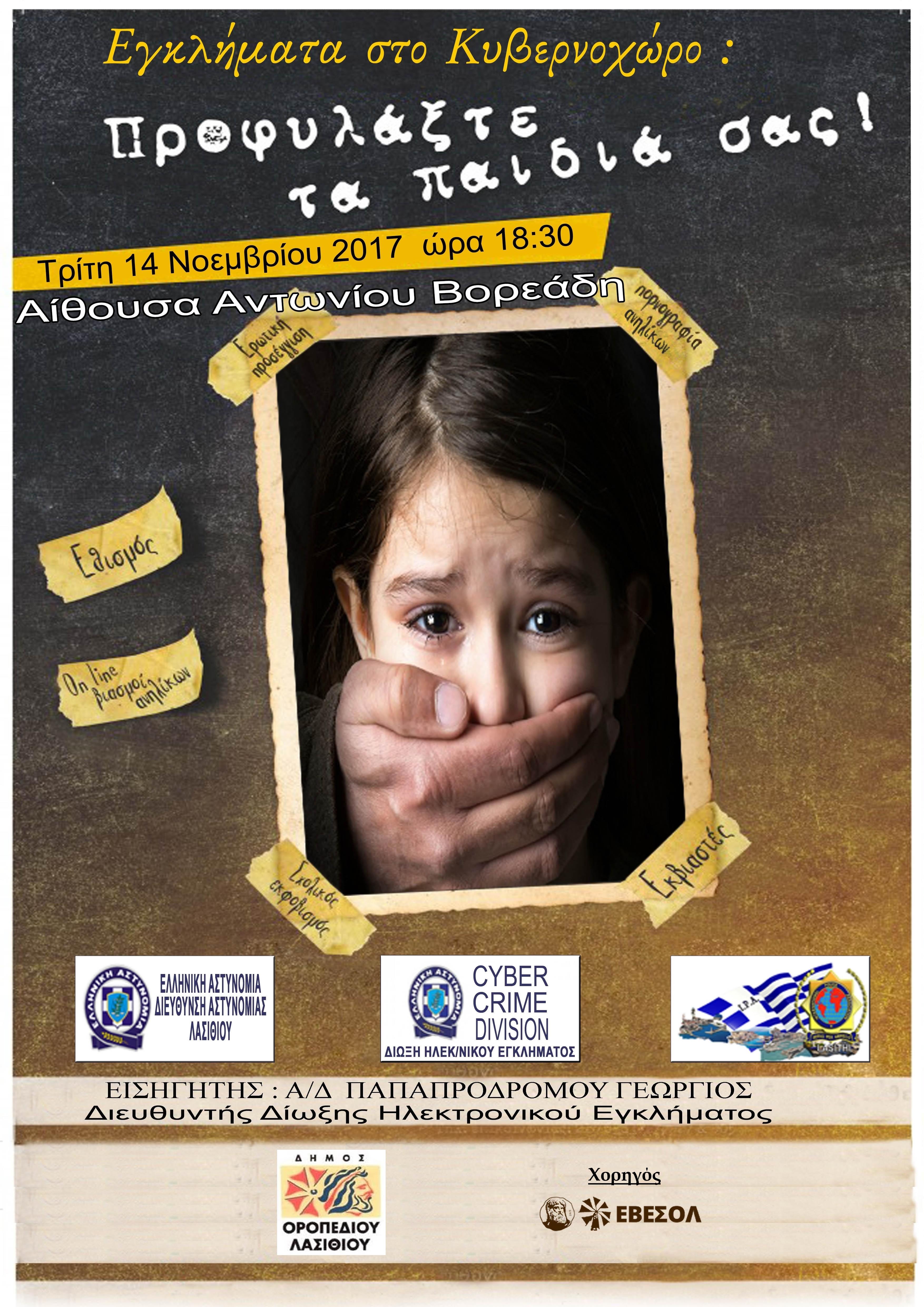 Εγκλήματα στο κυβερνοχώρο - Προφυλάξτε τα παιδιά σας