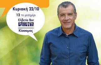 Στην Κρήτη θα βρεθεί ο Σταύρος Θεοδωράκης το Σαββατοκύριακο.