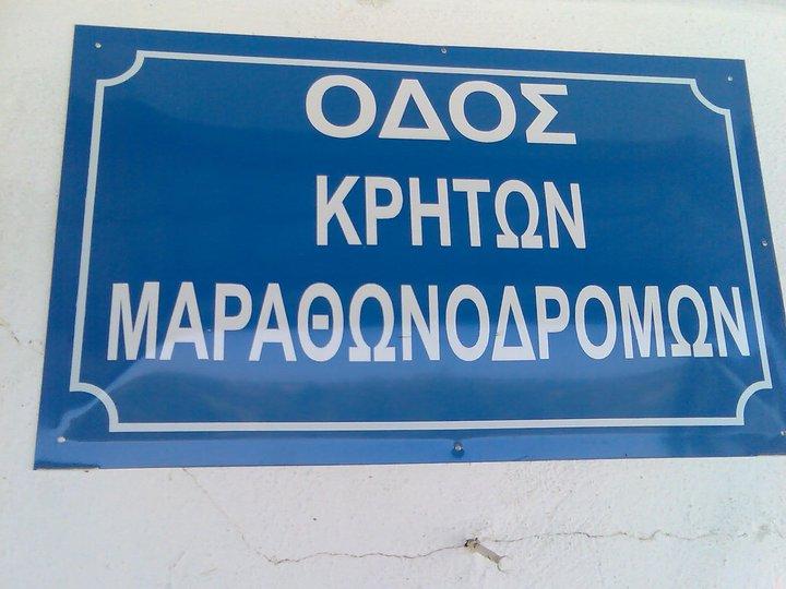 Ονομασιες οδων από τον Σύλλογο Μαραθωνοδρόμων Κρήτης (pics)