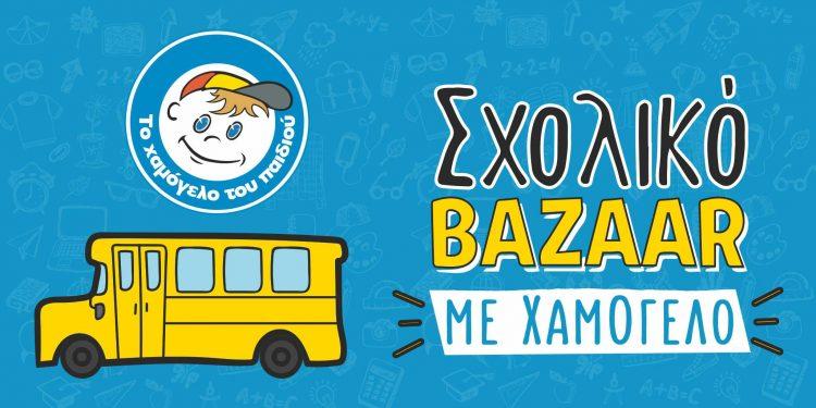 Σχολικό bazaar από «Το Χαμόγελο του Παιδιού»