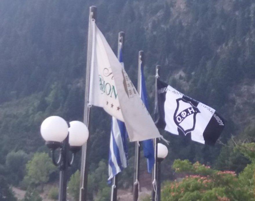 Η σημαία του ΟΦΗ κυματίζει στο Καρπενήσι!