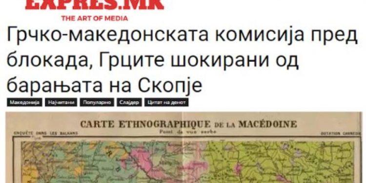 Οι Σκοπιανοί θέλουν αλλαγές στα ελληνικά σχολικά βιβλία