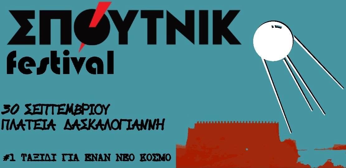 ΣΠΟΥΤΝΙΚ Festival Ηρακλείου!