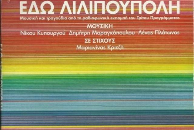 Μεγαλώνοντας με την ΕΡΤ: Η Λιλιπούπολη, η Φρουτοπία και οι άλλοι... (vids)