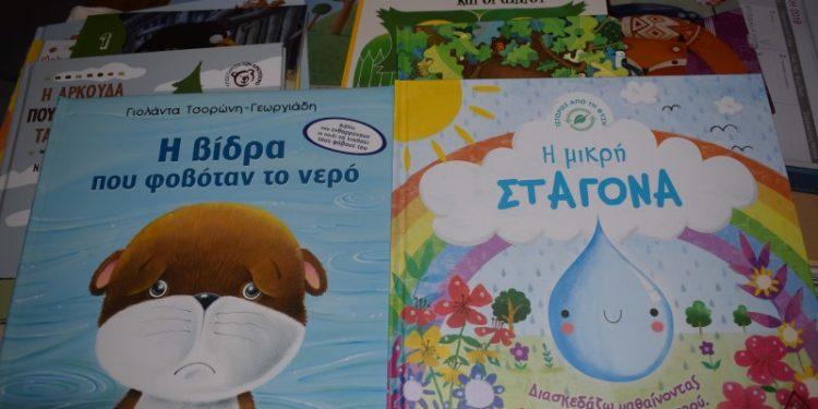 Έκαναν δωρεά… βιβλία για το νερό σε νηπιαγωγείο