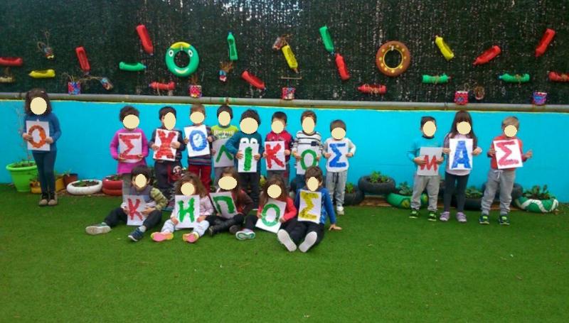Βρεφονηπιακός σταθμός «Το Χαμόγελο» - Πόσο σημαντική είναι η επιλογή του πρώτου σχολείου (pics)