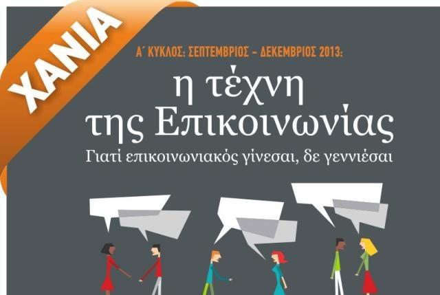 Ξεκινούν οι εγγραφές στο Ανοιχτό Λαϊκό Πανεπιστήμιο στα Χανιά