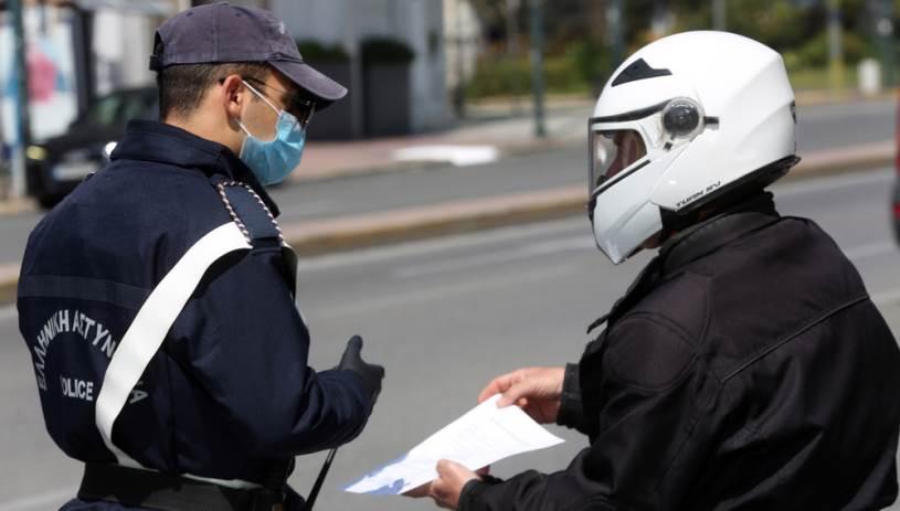 Παρατείνονται μέχρι τις 27 Απρίλιου τα μέτρα περιορισμού κυκλοφορίας