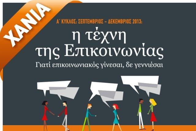 Συνεχίζονται οι εγγραφές στο Ανοιχτό Λαϊκό Πανεπιστήμιο Κρήτης