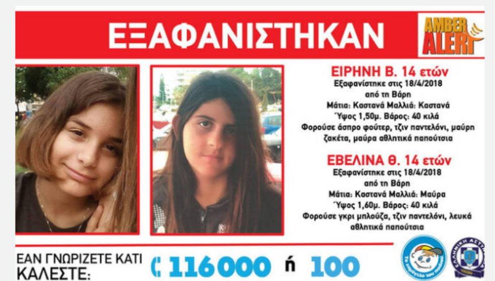 Δύο κορίτσια εξαφανίστηκαν από τη Βάρη