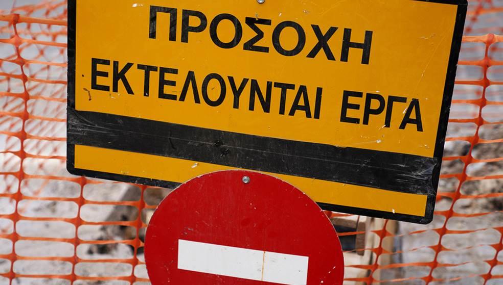 Ποιοι δρόμοι του Ηρακλείου κλείνουν λόγω έργων;