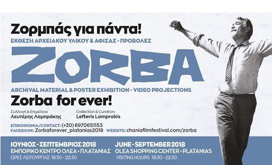 Κρήτη: Μια μοναδική έκθεση αφιερωμένη στο «Ζορμπά»