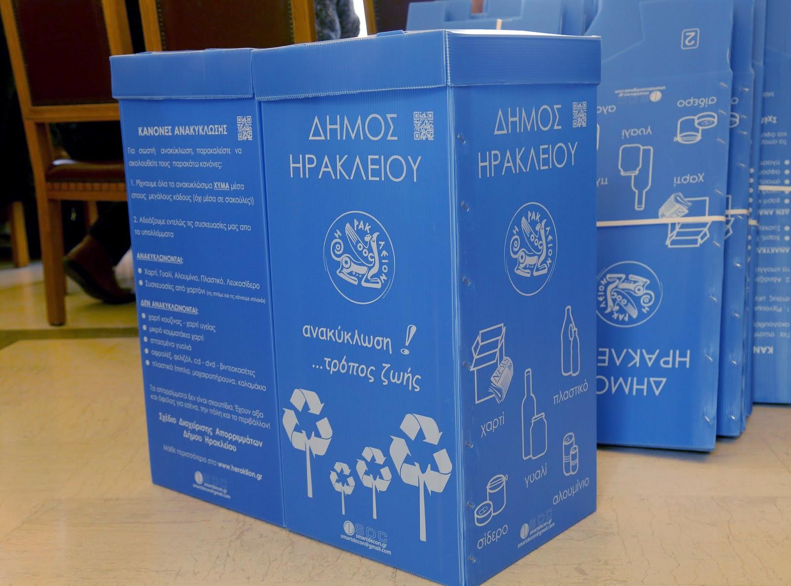 Ηράκλειο:Ξεκινά η διανομή των νέων οικιακών κάδων ανακύκλωσης
