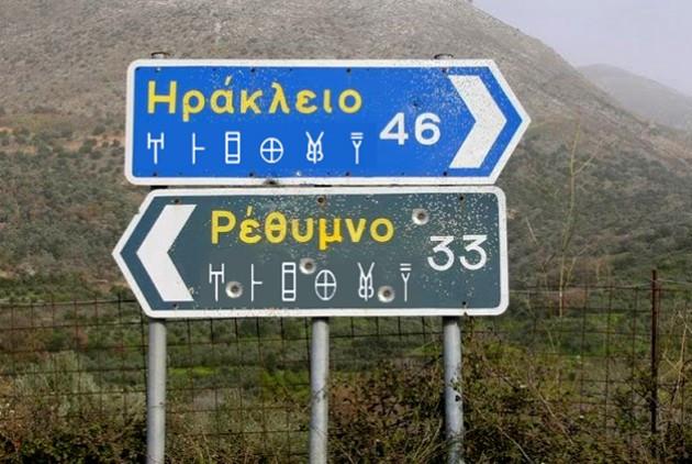 Το Τwitter χλευάζει την πρόταση Σγουρίδη να γράφονται οι ταμπέλες στην Κρήτη και στη... Γραμμική