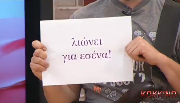 Τραγουδιστής στα Χανιά έκανε πρόταση γάμου στον τηλεοπτικό αέρα