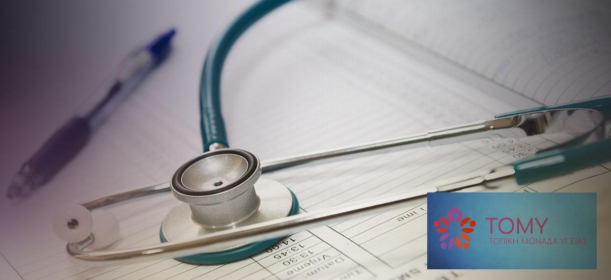 Χωρίς… γενικό γιατρό η 5η ΤΟΜΥ Ηρακλείου – Αναβάλλονται ραντεβού