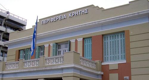 Συνεδριάζει το Περιφερειακό Συμβούλιο Κρήτης