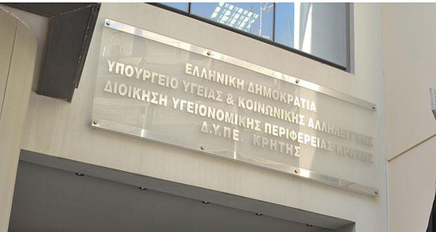 Συνεδρίαση για τα νέα μέλη του ΔΣ  του Σωματείου Εργαζομένων στην 7η Υ.ΠΕ Κρήτης