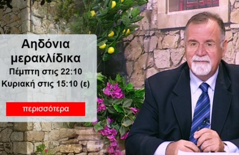 Σήμερα το αφιέρωμα στον Μανόλη Καρπουζάκη από το ΤV Creta
