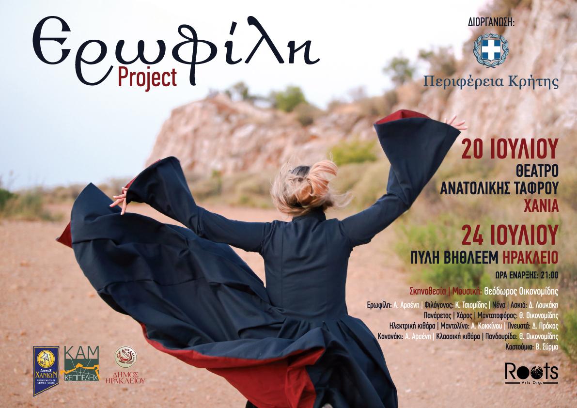 Με την συνδιοργάνωση της Περιφέρειας Κρήτης παρουσιάζεται το «Ερωφίλη project»