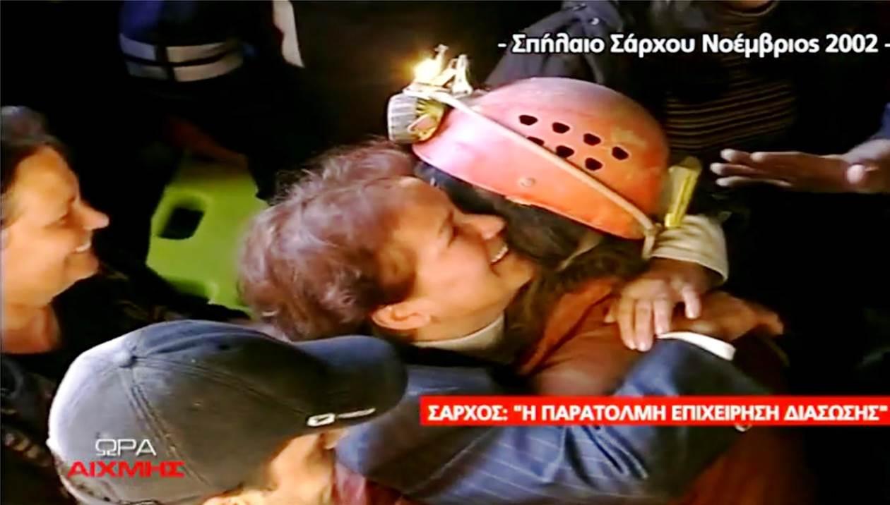 Η συγκλονιστική σπηλαιοδιάσωση της Κρήτης, που έγραψε ιστορία