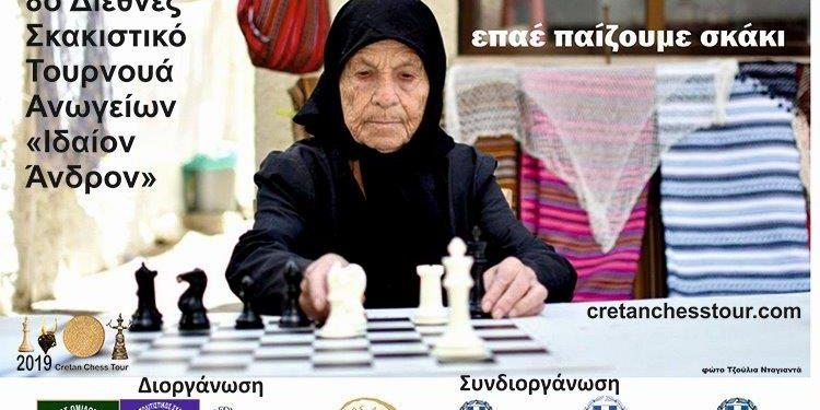 «Επαέ παίζουμε σκάκι!»